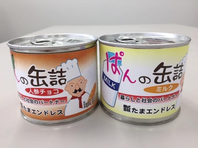 防災品 備蓄 パンの缶詰