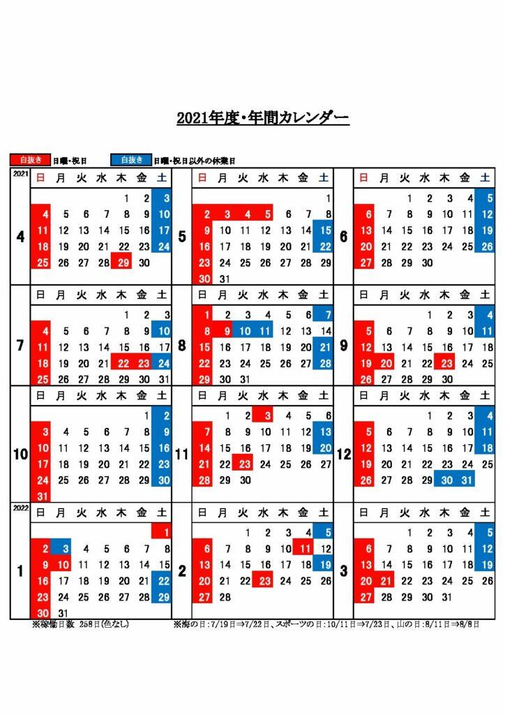 営業日 年間カレンダー